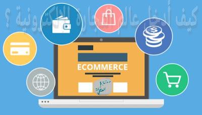 كيف أدخل عالم التجارة الإلكترونية ؟ تعرف على أفضل طريقة لإتقان مجال التجارة الإلكترونية