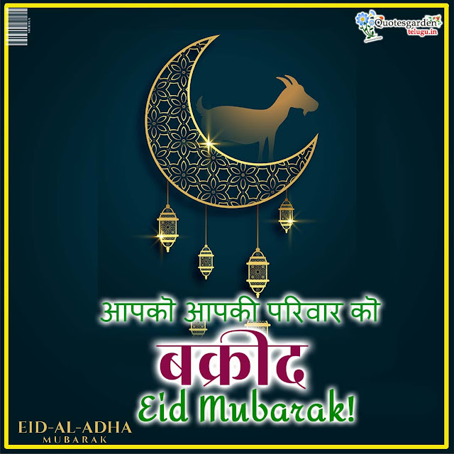 Happy bakrid 2020 eid mubarak wishes greetings images messages wallpapers
