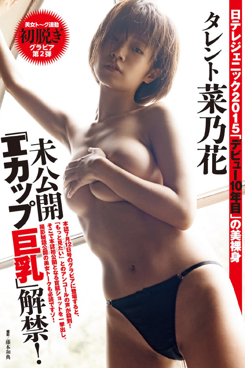 Nanoka 菜乃花, Shukan Taishu 2021.09.06 (週刊大衆 2021年9月6日号)