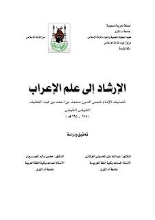 تحميل كتاب لإرشاد إلى علم الإعراب - الكيشي pdf