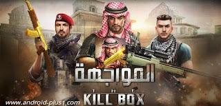 تحميل The Kill box افضل لعبة حرب اونلاين عربية للاندرويد، تحميل The Killbox، لعبة The Killbox، لعبة الحرب The Killbox، لعبة The Killbox اونلاين، تنزيل The Killbox، لعبة حرب اونلاين، اوفلاين، لعبة حرب معربة، تعريب لعبة The Killbox، لعبة المواجهه، تحميل لعبة المواجهه، لعبة المواجهه للاندرويد، اندرويد، لعبة المواجهه The Killbox، لعبة الحرب، لعبة التصويب، لعبة الحرب، افضل لعبة حرب اونلاين، لعبة حرب استراتيجية، لعبة حرب اونلاين، تنزيل The Killbox، download The Killbox، العاب حرب استراتيجية