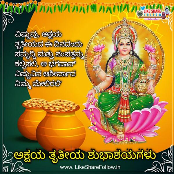 latest akshaya tritiya greetings wallpapers in kannada language