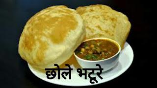 chole bhtore recipe in hindi, desi food