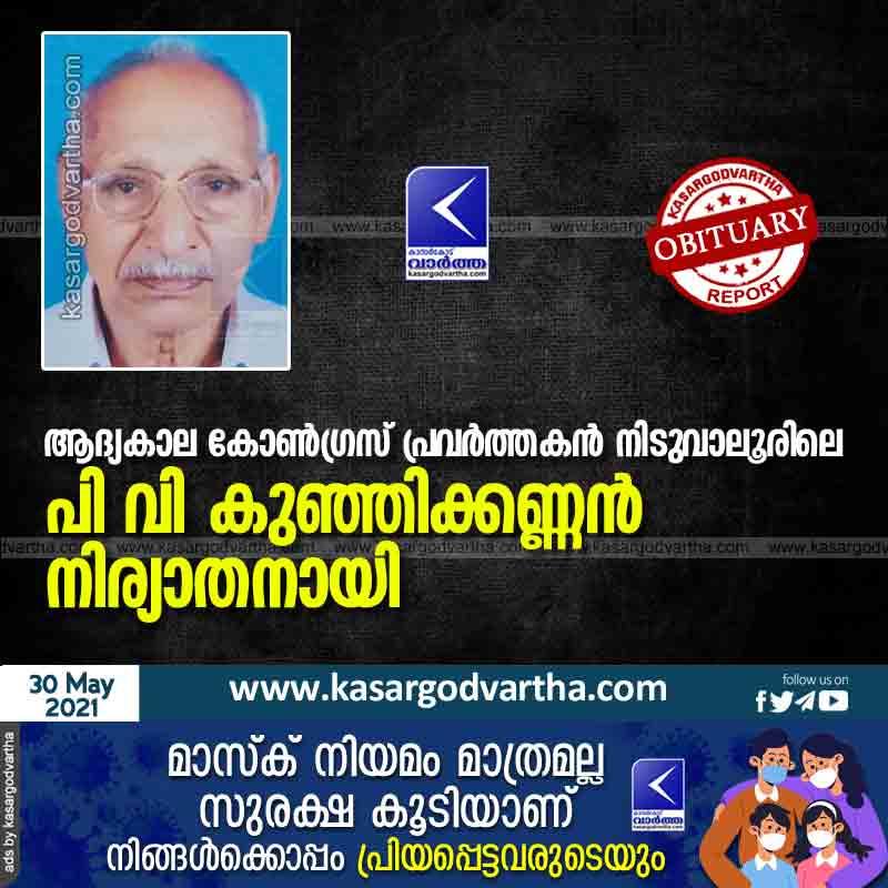 Kannur, Kerala, News, Obituary, Congress activist PV Kunjikannan of Niduvalur passed away.