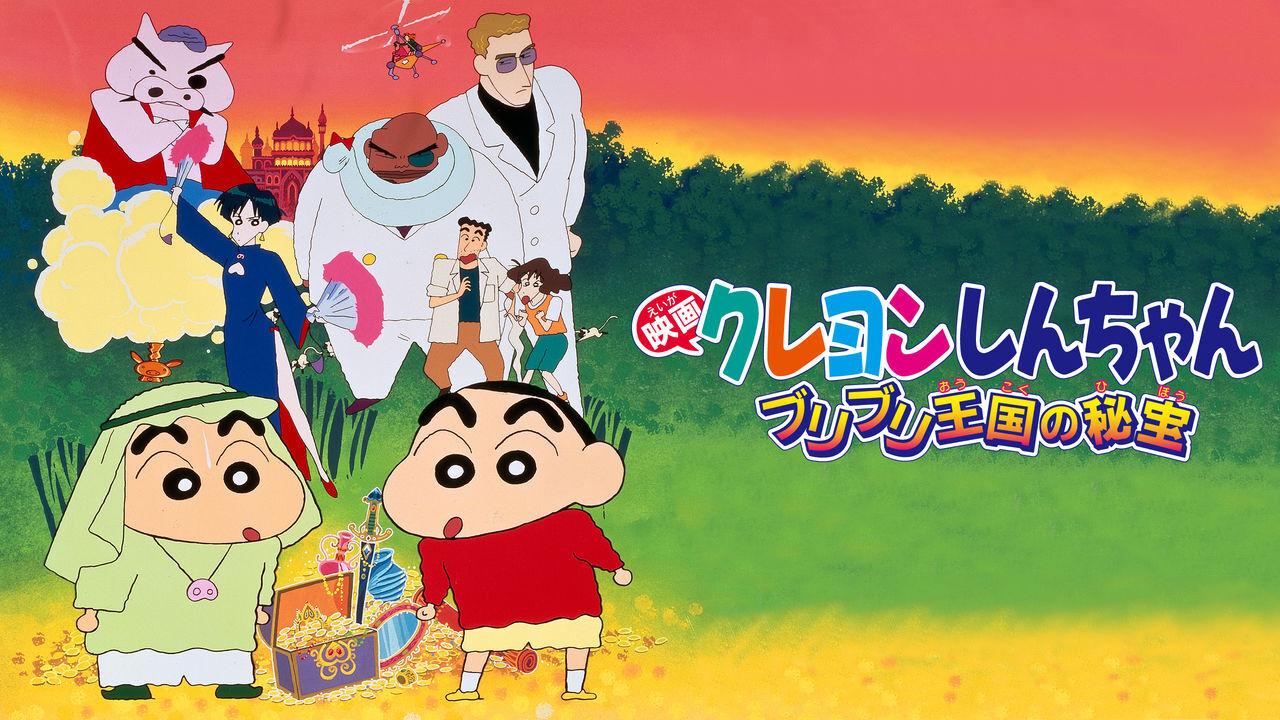 Shin Chan in Treasures Of the Buri Buri Kingdom Full Movie Hindi Dubbed [480p, 720p & 1080p]