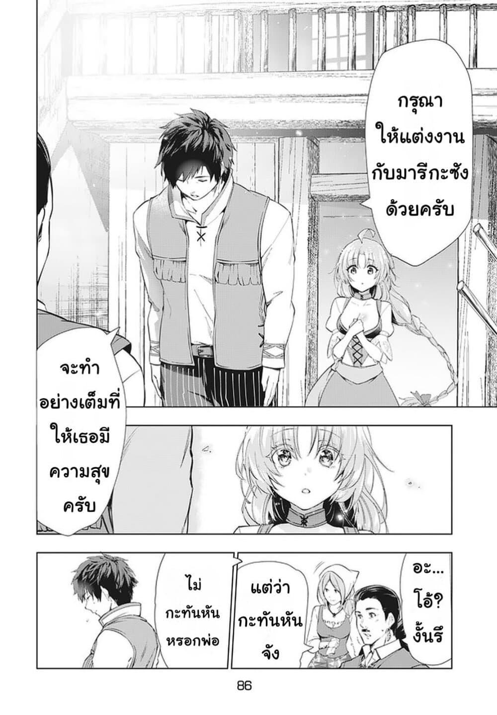 อ่านการ์ตูน Kaiko sareta Ankoku Heishi (30-dai) no Slow na Second ตอนที่ 13.1 หน้าที่ 12