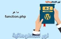 ما هو function.php   ووردبريس