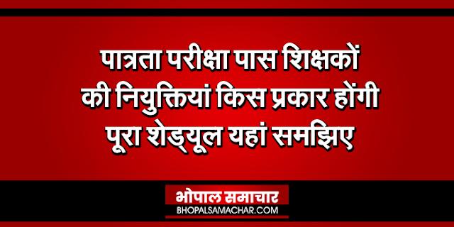पात्रता परीक्षा पास उम्मीदवारों की नियुक्तियां किस प्रकार होंगी, यहां समझिए पूरा शेड्यूल | MP NEWS