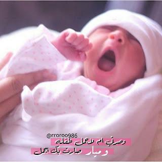 رمزيات مواليد بنات عبارات مولوده بنوته Makusia Images