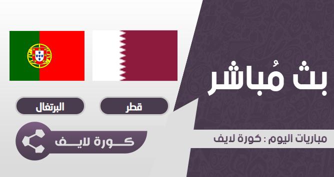 قطر  والبرتغال