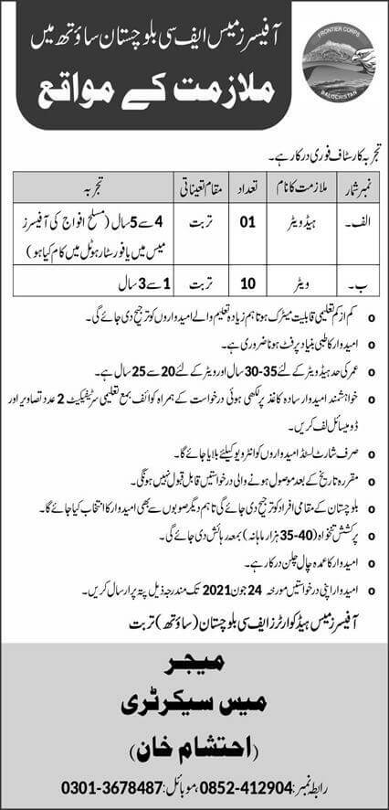 Frontier Corps FC Balochistan South Latest Jobs 2021