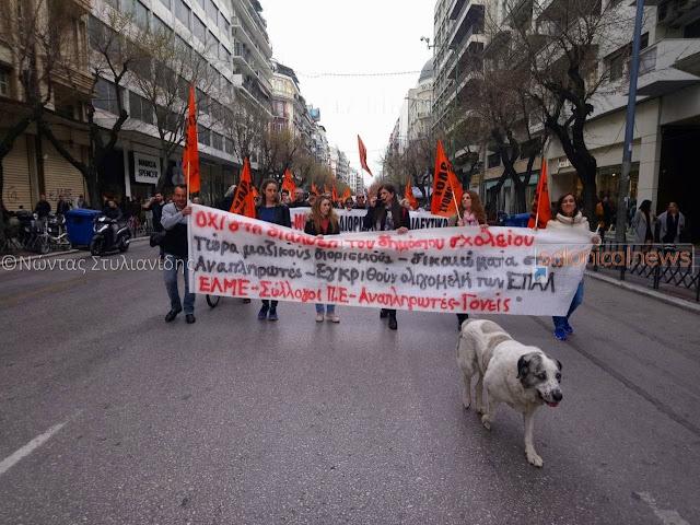 ΤΩΡΑ: Πορεία διαμαρτυρίας εκπαιδευτικών στο κέντρο της Θεσσαλονίκης (φωτογραφία)