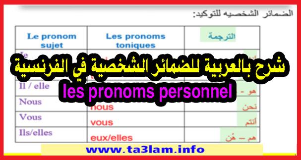 شرح مميز لدرس الضمائر الشخصية في الفرنسية - les pronoms personnels
