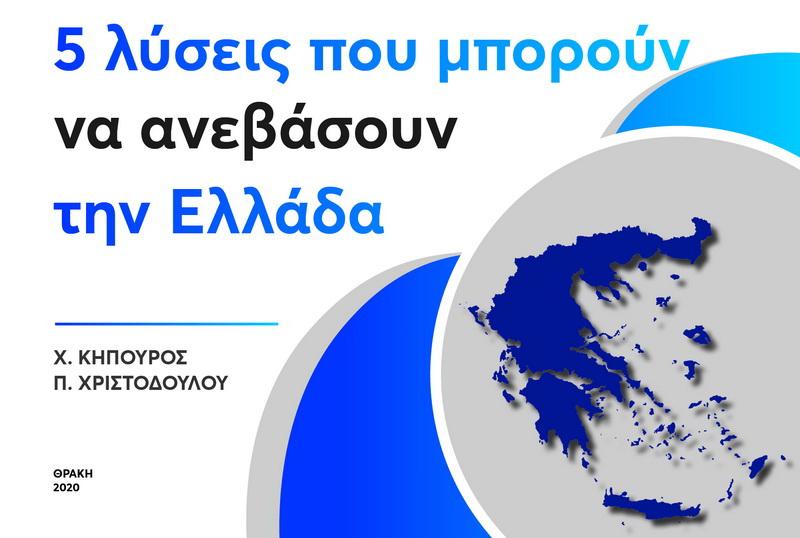 5 λύσεις που μπορούν να ανεβάσουν την Ελλάδα