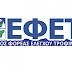 Αυτό είναι το νοθευμένο ελαιόλαδο που ανακαλεί ο ΕΦΕΤ – ΦΩΤΟ