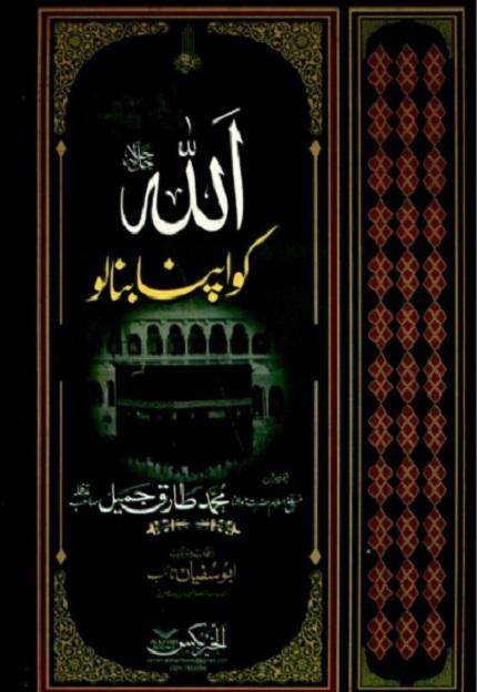 allah-ko-apna-banalo-pdf-download