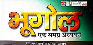 Mahesh-Barnwal-Geography-PDF-Book-भूगोल-महेश-बर्णवाल-भाग-1