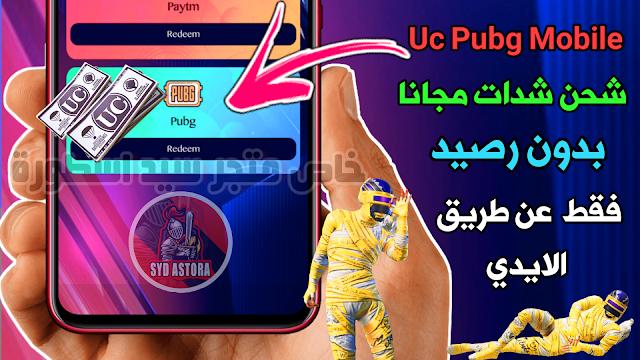 الان شحن شدات ببجي مجانا الموسم 16 - شحن شدات مجانا الموسم 16 - How To Get Free pubg mobile uc