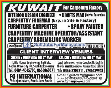 Kuwait Carpentry Shop Jobs