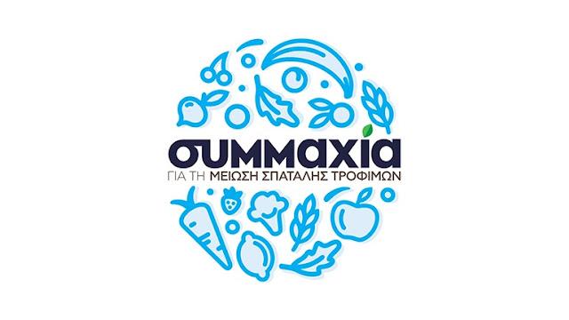 Φέτος, την Παγκόσμια Ημέρα Ευαισθητοποίησης για τις Απώλειες και τη Σπατάλη των Τροφίμων, μάθαμε κάτι πολύ σημαντικό που μας αφορά όλους. Ανακοινώθηκε η ίδρυση της πρώτης «Συμμαχίας για τη Μείωση Σπατάλης Τροφίμων» στην Ελλάδα, με τη συμμετοχή 20 εταίρων, συνολικά, που έχουν ήδη υπογράψει την «Εθελοντική Συμφωνία Συνεργασίας».