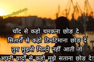 miss u love shayari,miss u shayari in hindi for boyfriend,miss you sms in hindi