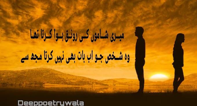 Sad Poetry | Urdu Poetry | 2 Lines Poetry | Sad Quotes
