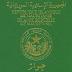 ماذا يعني لون جواز سفرك؟