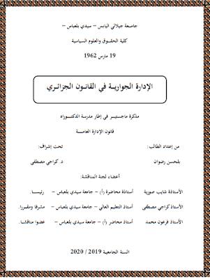 مذكرة ماجستير: الإدارة الجوارية في القانون الجزائري PDF