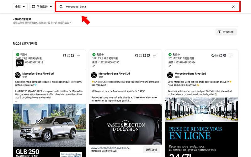 FB/IG廣告關鍵字搜尋方法