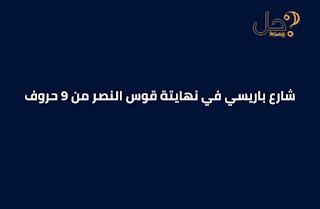 شارع باريسي في نهايتة قوس النصر من 9 حروف لغز 29 فطحل