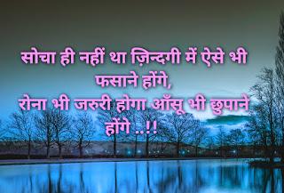 Sad hindi shayari for love, Sad shayari, status, messages
