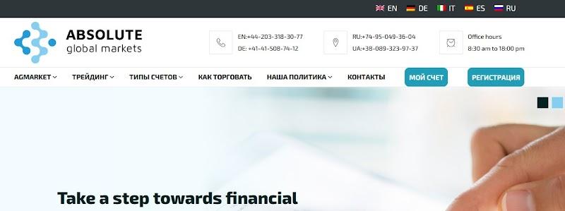 Мошеннический сайт agmarkets.co – Отзывы, развод. Компания AGMarkets мошенники