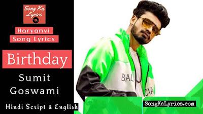 birthday-lyrics-sumit-goswami