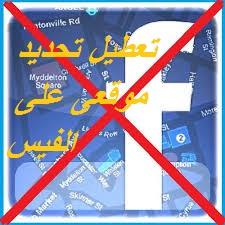 طريقة منع الفيسبوك من تحديد تتبع موقعي