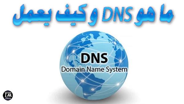 ما هو DNS و كيف يعمل ( Domain Name Service )
