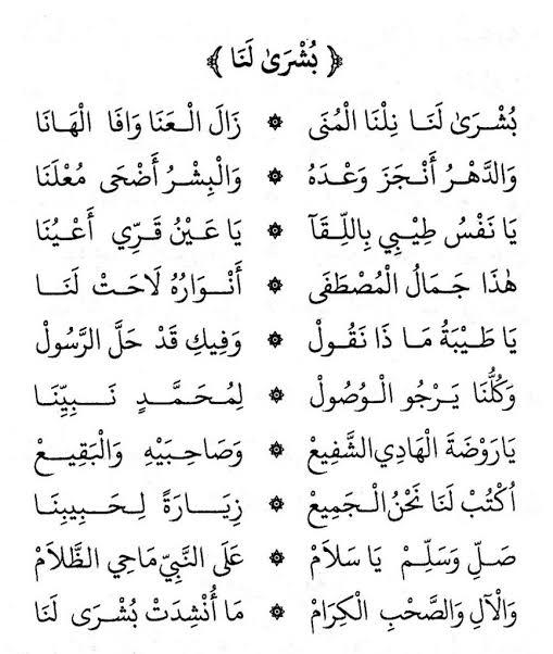teks arab syiir busyro lana nilnal muna zalal ana