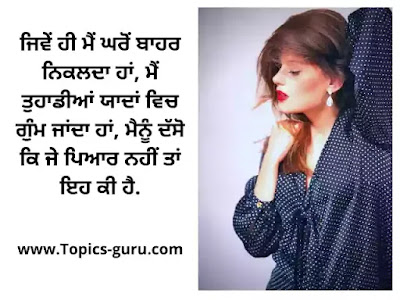 caption for insta pic in punjabi- www.topics-guru.com