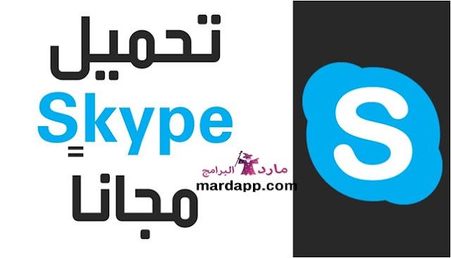 تحميل برنامج سكايب skype لمكالمات الفيديو المجانية للكمبيوتر والاندرويد