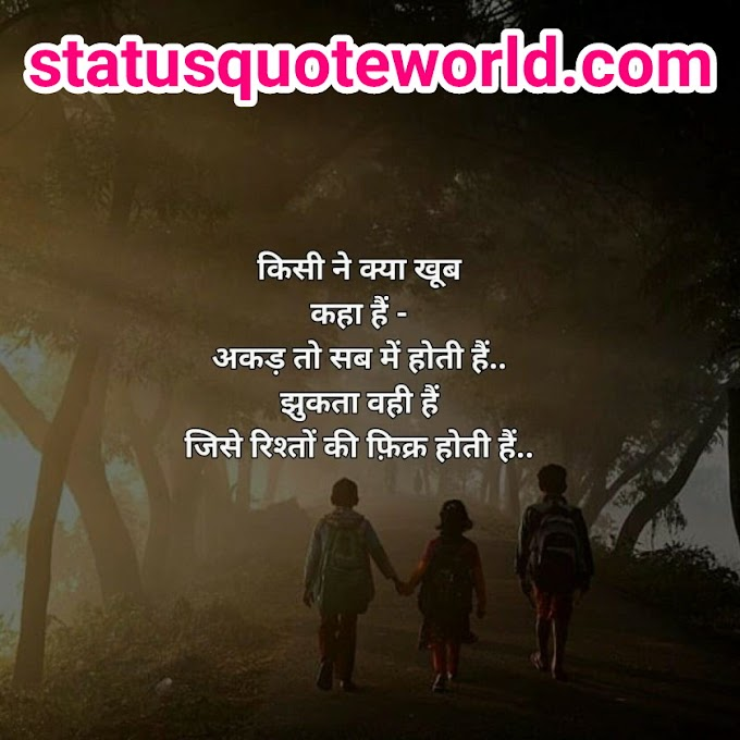 71+ Best Positive Thoughts Images ,inspirational life quotes in hindi,  inspirational life quotes in hindi