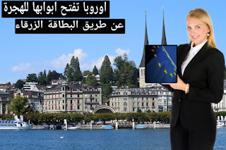 خبر سار أوروبا تفتح ابوابها للهجرة عن طريق البطاقة الزرقاء