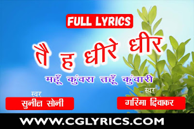 Teha Dhire Dhire Mor Tir Aa Cg Song Lyrics Sunil Soni and Garima Diwaker