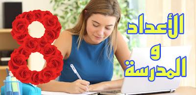 درس تعلم اللغة السويدية 6 (الأعداد و المدرسة)سلسلة كاملة لتعلم اللغة السويدية للمبتدئين