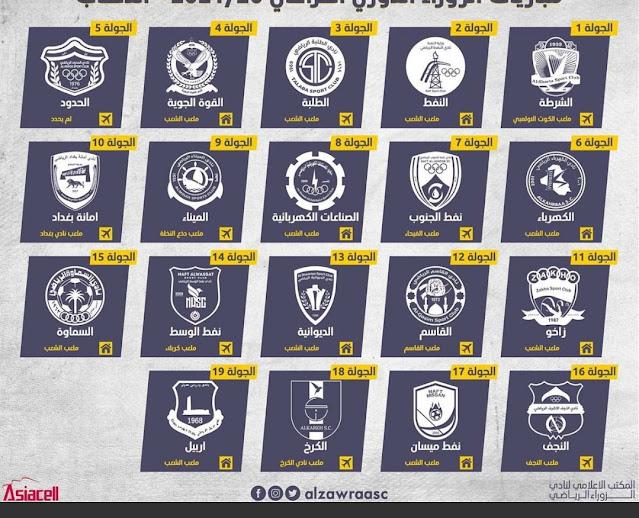 جدول مباريات نادي الزوراء في الدوري العراقي الممتاز للموسم المقبل؟