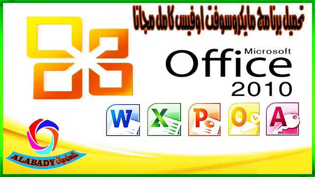 تحميل برنامج مايكروسوفت اوفيس 2010 Office كامل مجانا 2021