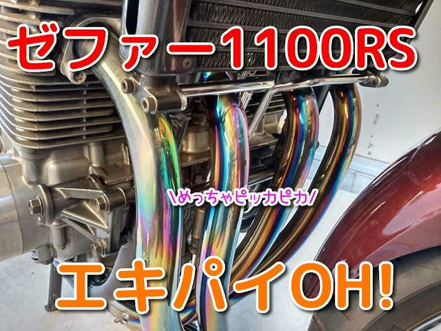 ゼファー1100RS アールズギア エキパイ OH