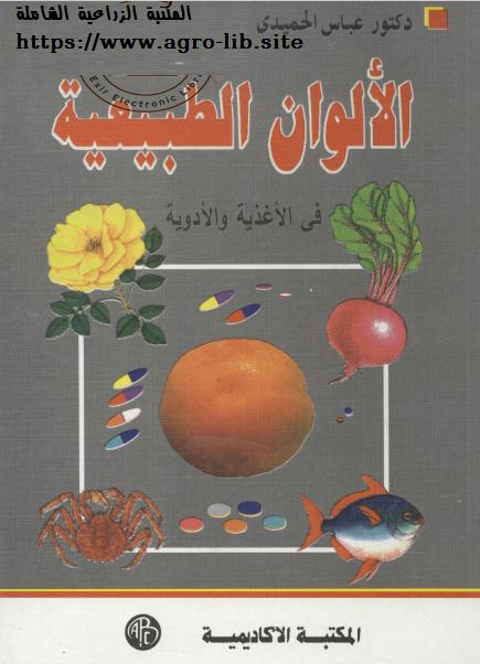 كتاب : الألوان الطبيعية في الأغذية و الادوية