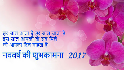 happy new year images with hindi quotes