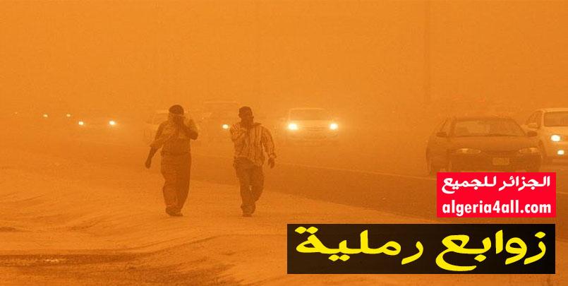 نشرية خاصة / رياح قوية تصل سرعتها إلى 80 كيلومتر في الساعة على هذه الولايات.طقس, الطقس, الطقس اليوم, الطقس غدا, الطقس نهاية الاسبوع, الطقس شهر كامل, افضل موقع حالة الطقس, تحميل افضل تطبيق للطقس, حالة الطقس في جميع الولايات, الجزائر جميع الولايات, #طقس, #الطقس_2020, #météo, #météo_algérie, #Algérie, #Algeria, #weather, #DZ, weather, #الجزائر, #اخر_اخبار_الجزائر, #TSA, موقع النهار اونلاين, موقع الشروق اونلاين, موقع البلاد.نت, نشرة احوال الطقس, الأحوال الجوية, فيديو نشرة الاحوال الجوية, الطقس في الفترة الصباحية, الجزائر الآن, الجزائر اللحظة, Algeria the moment, L'Algérie le moment, 2021, الطقس في الجزائر , الأحوال الجوية في الجزائر, أحوال الطقس ل 10 أيام, الأحوال الجوية في الجزائر, أحوال الطقس, طقس الجزائر - توقعات حالة الطقس في الجزائر ، الجزائر | طقس,  رمضان كريم رمضان مبارك هاشتاغ رمضان رمضان في زمن الكورونا الصيام في كورونا هل يقضي رمضان على كورونا ؟ #رمضان_2020 #رمضان_1441 #Ramadan #Ramadan_2020 المواقيت الجديدة للحجر الصحي ايناس عبدلي, اميرة ريا, ريفكا,algérie.vents.violents