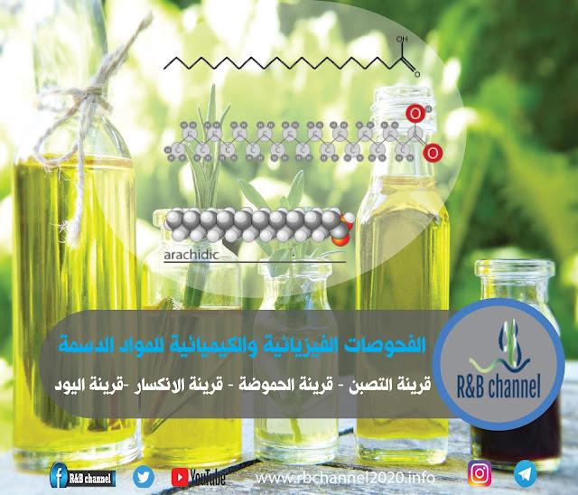 الفحوصات الكيميائية والفيزيائية للمواد الدسمة | قرينة التصبن - قرينة الحموضة - قرينة اليود - قرينة الأنكسار