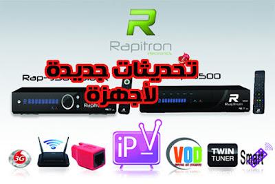 جديد اجهزة  RAPITRON